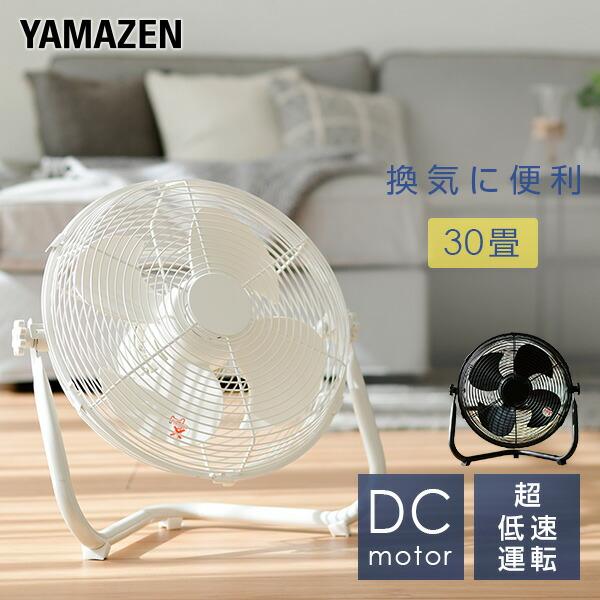 DC扇風機 床置き扇風機 ボックス扇風機 リビングファン サーキュレーター 送料無料 扇風機 DCモーター 30cm 30畳まで山善 おしゃれ YAMAZEN 床置きボックス扇 静音 新登場 熱中症対策 DC扇 メーカー再生品 換気 YMY-D30