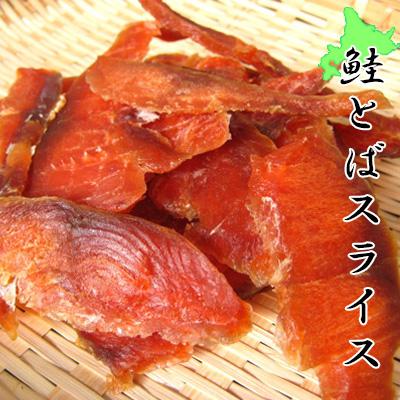 記念日 鮭の旨味をギュッと閉じ込めました スライスだから食べやすい 安全 おつまみ 珍味 サケ 北海道産 メール便送料無料 トバ 95g 鮭とばスライス