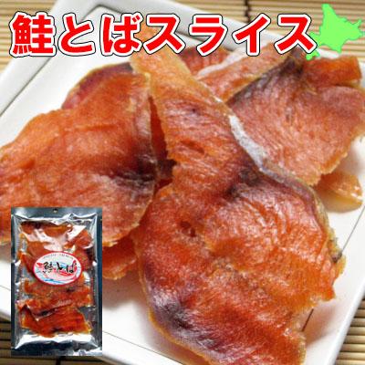 北海道産の鮭とばの旨味をギュッと凝縮 珍味 おつまみ さけ サケ トバ メール便送料無料 国内即発送 北海道産 ストアー お試し 40g-2袋セット 鮭とばスライス