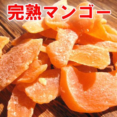 無料 ドライフルーツ 果物 在庫限り メール便送料無料 190g-2袋セット 完熟マンゴー