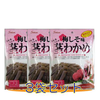 【メール便】シャキシャキ茎わかめ【梅しそ味】/80g-3袋セット(個装紙込み)