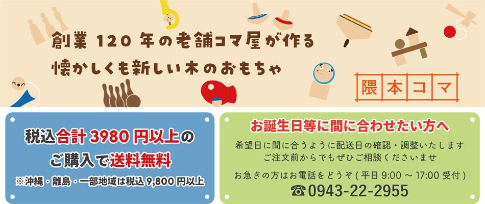 木のおもちゃ知育玩具 隈本コマ:創業120年の老舗こま屋が作る、伝統のこまと上質な木のおもちゃ
