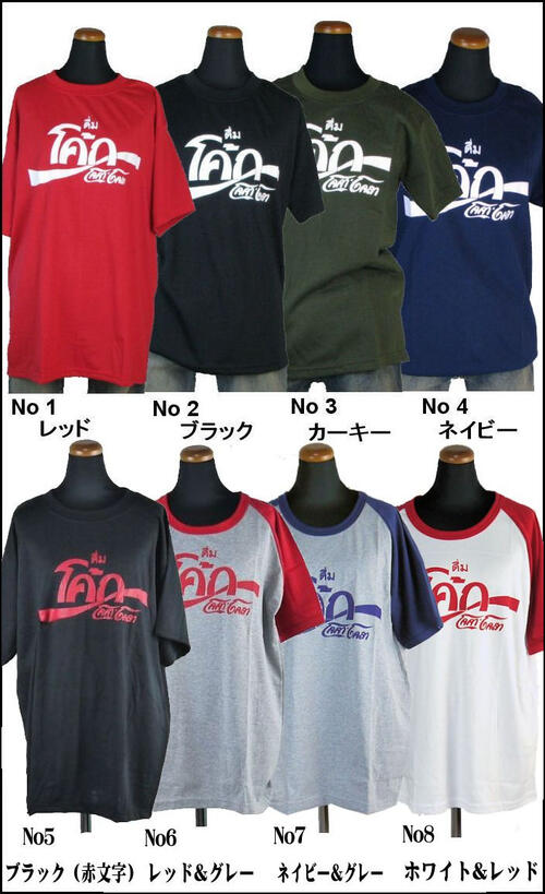 Thailand characters Cola T shirts in stock was.