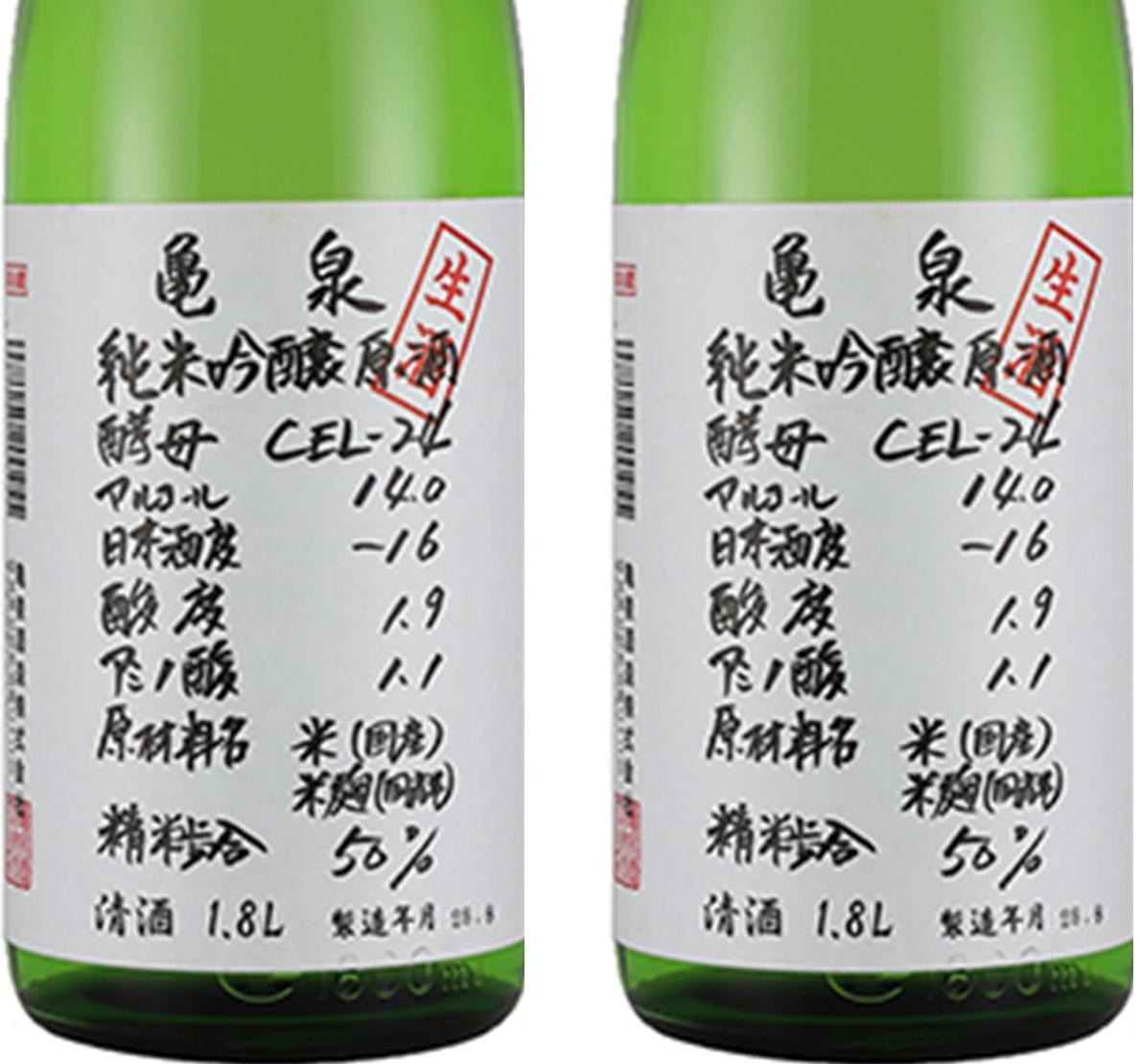 まるでパイナップルのような超フルーティーでジューシーな味わい 日本 ※ロットにより掲載画像とスペックは変わります※ 日本酒 亀泉 CEL-24 720ml 生原酒 かめいずみ 亀泉酒造 売れ筋ランキング 純米吟醸 せるにじゅうよん 高知県