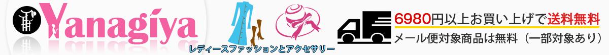 yanagiya:レディースファッション雑貨