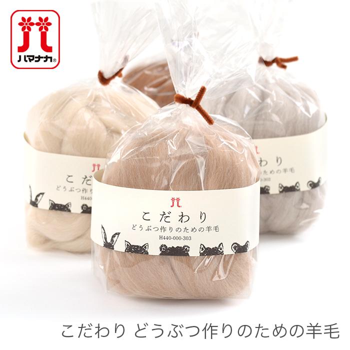 新発売 羊毛フェルト フェルト羊毛 材料 ウールフェルト 百貨店 ハマナカ どうぶつ作りのための羊毛 こだわり Hamanaka