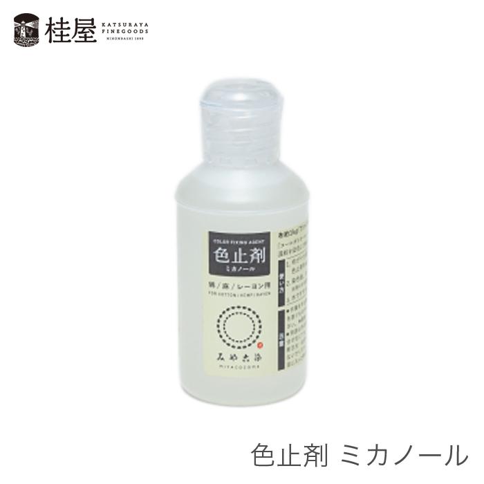 綿 買物 麻 レーヨンの染色後に使用する色止剤 桂屋ファイングッズ みや古染 ミカノール 色止剤 スーパーセール期間限定