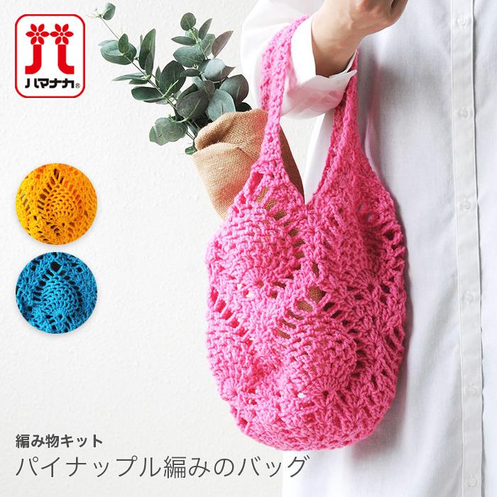 編み物 キット バッグ エコバッグ お買い物バッグ 毛糸 編み図 お値打ち価格で ラブボニーで編むパイナップル編みのバッグキット ブランド激安セール会場 ハマナカ Hamanaka