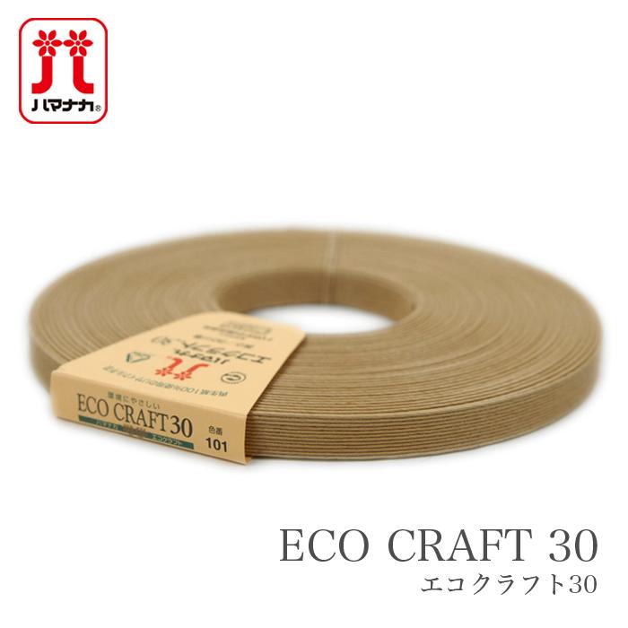 goedkoop kopen groothandelaar goedkoop Craft tape Hamanaka Hamanaka (Hamanaka) Eco craft 30 30m winding natural  spring and summer