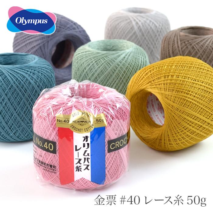 レース糸 40番 #40 オリムパス おすすめ特集 金票 春夏 カラー2 単色 50g 全国どこでも送料無料 Olympus 編み物 #40レース糸