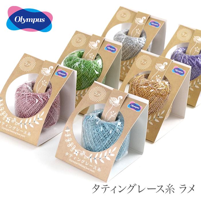 タティングレース 糸 レース糸 / Olympus(オリムパス) タティングレース糸 ラメ 春夏