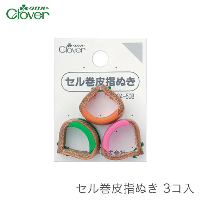 指ぬき 裁縫 洋裁 手芸 ●日本正規品● おすすめ クロバー Clover セル巻皮指ぬき クローバー 3コ入