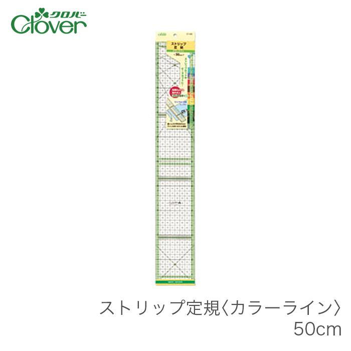与え ストリップ定規 クロバー クローバー カラーライン 迅速な対応で商品をお届け致します Clover 50cm