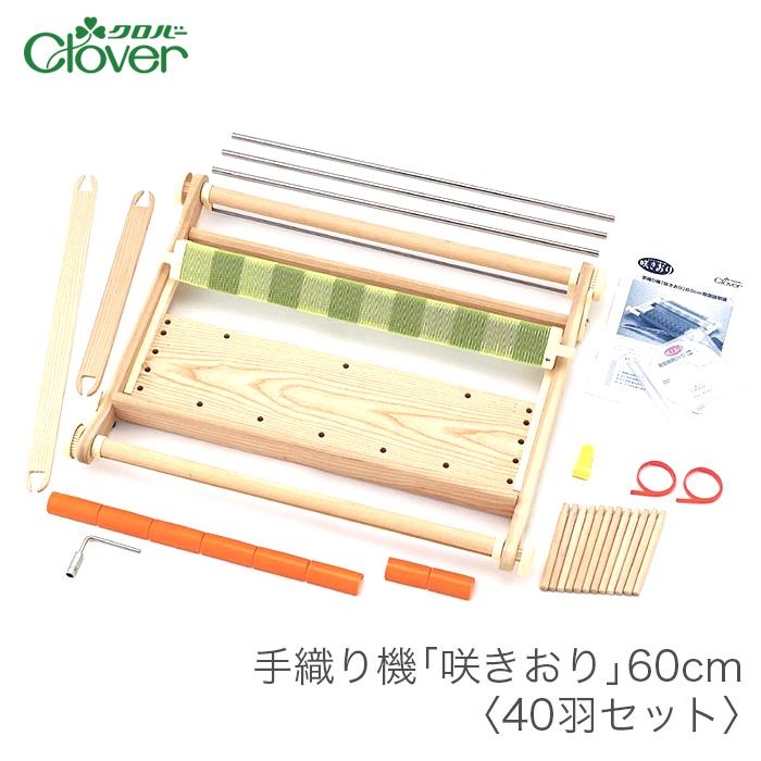 手織り機 さきおり Clover(クロバー) 手織り機 咲きおり 60cm 40羽セット