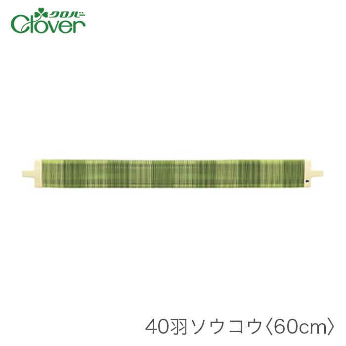 咲きおり 60cm用 Clover(クロバー) 40羽ソウコウ 60cm