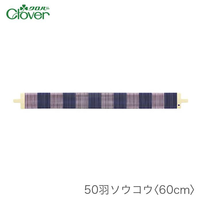 咲きおり 60cm用 Clover(クロバー) 50羽ソウコウ 60cm