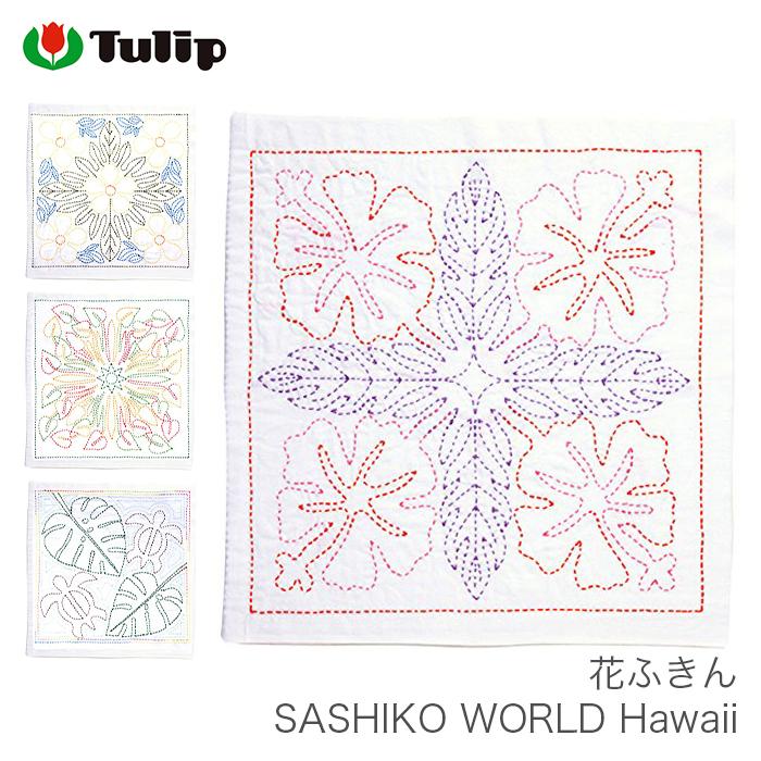 新品 刺し子 キット ふきん さしこ 花ふきん 刺しゅう Tulip WORLD SASHIKO チューリップ 刺繍 特売 Hawaii