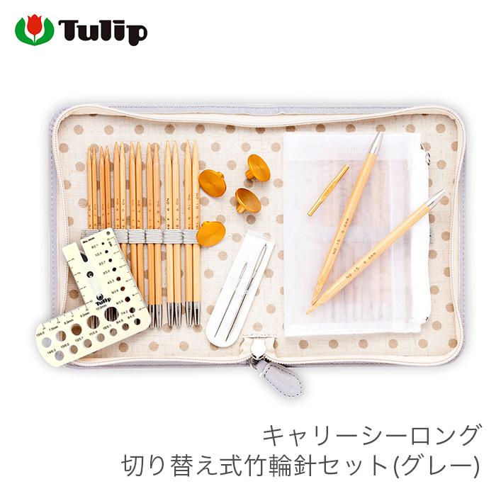 輪針 セット / Tulip(チューリップ) キャリーシーロング 切り替え式竹輪針セット (グレー)