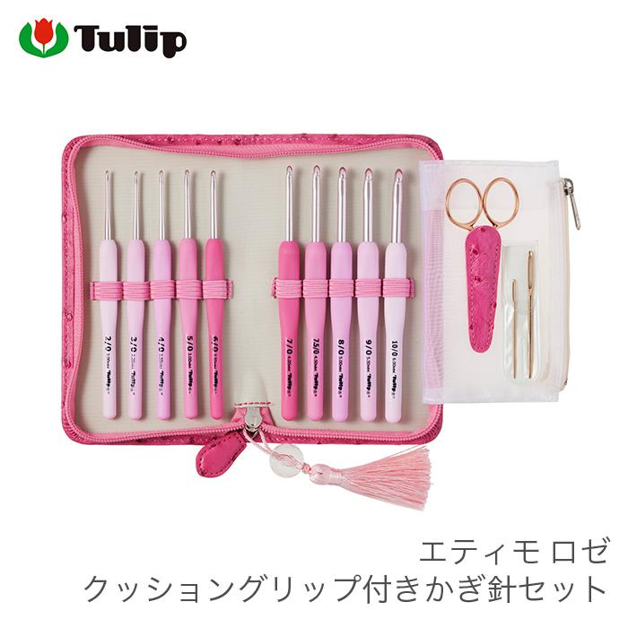 かぎ針 セット Tulip(チューリップ) エティモロゼ クッショングリップ付きかぎ針セット