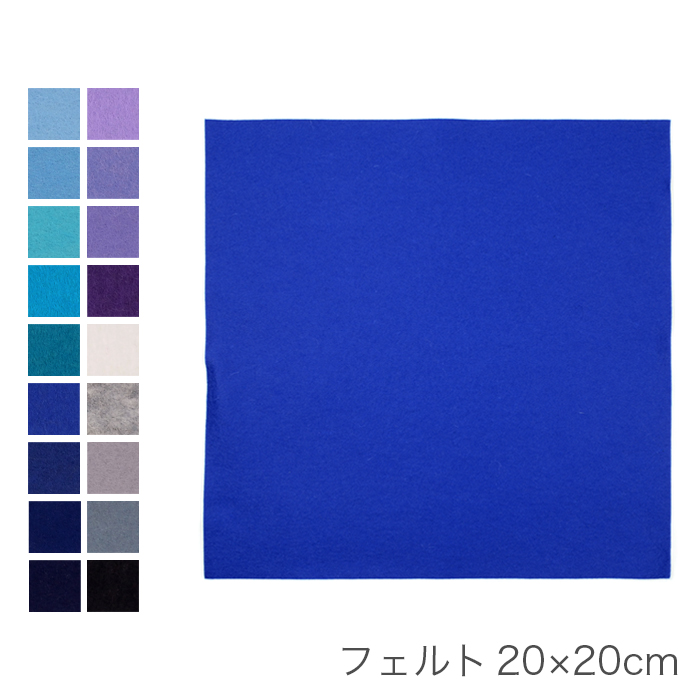 フェルト 公式ストア 初回限定 生地 フエルト 手芸 白黒系 20×20cm 青系