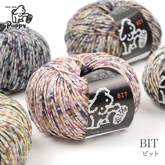 限定モデル 毛糸 コットン 100% 驚きの値段で サマーヤーン 春夏 パピー 編み物 Puppy ビット