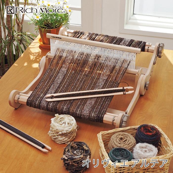 手織り機 オリヴィエ 織美絵 アルテア 折りたたみ式 ハマナカ 今季も再入荷 リッチモア Rich トレンド 織 美 絵 More