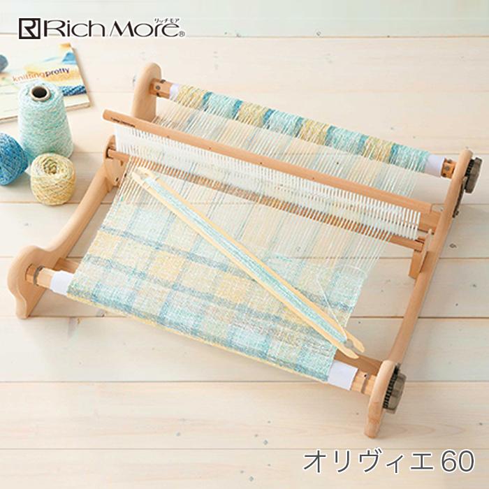 手織り機 オリヴィエ 織美絵 60cm ハマナカ Rich More 60 送料0円 絵 美 ディスカウント 織 リッチモア