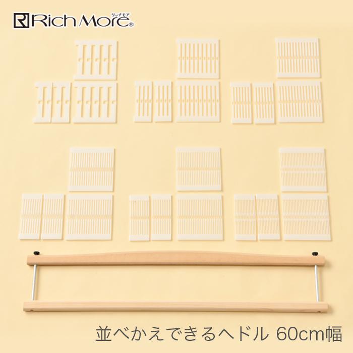 手織り機 ハマナカ / Rich More(リッチモア) オリヴィエ(織・美・絵) 並べかえできるヘドル 60cm幅