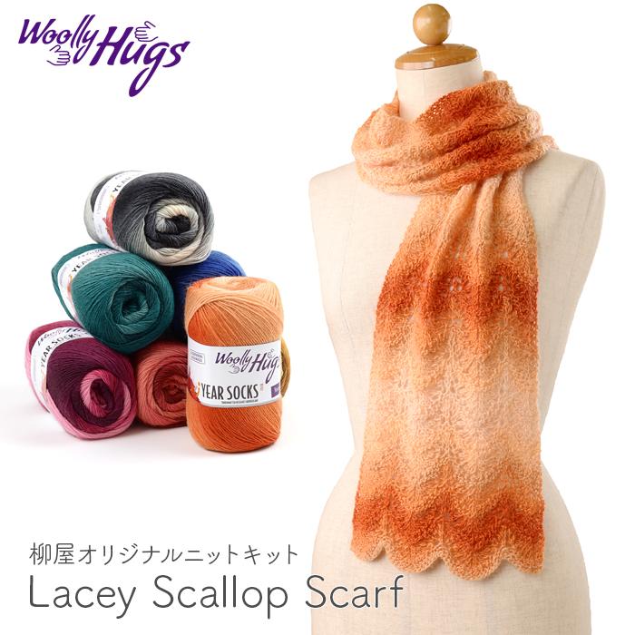編み物 キット 毛糸 編み図 セット 輸入糸 グラデーション Woolly Hugs ウーリーハグズ ケストラー 驚きの価格が実現 レーシースカラップスカーフ SOCKSのLacey Scarf コラボ 柳屋 YEAR ディスカウント ベルンド Scallop あす楽