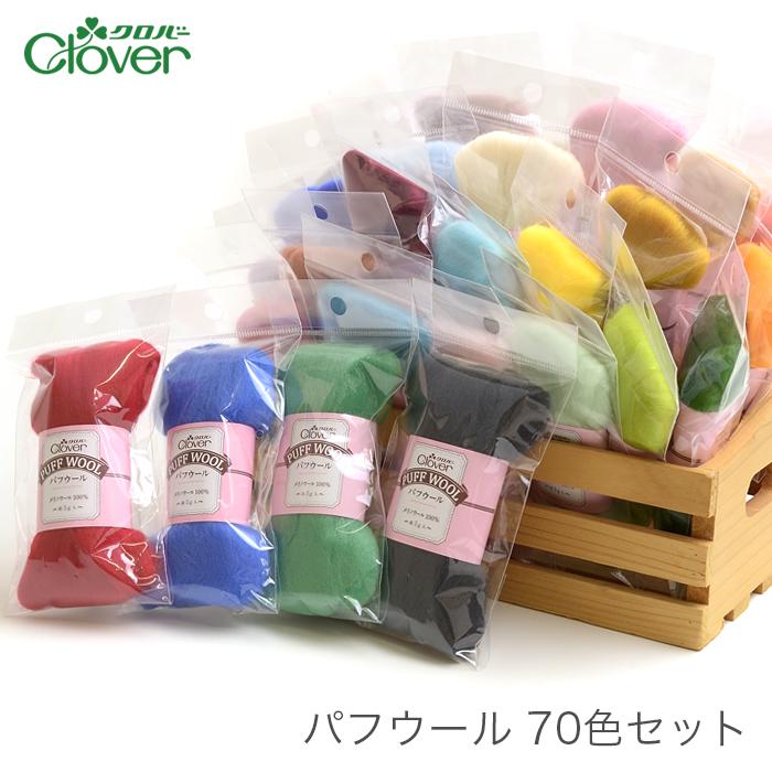 羊毛フェルト セット / Clover(クロバー) パフウール 70色セット /