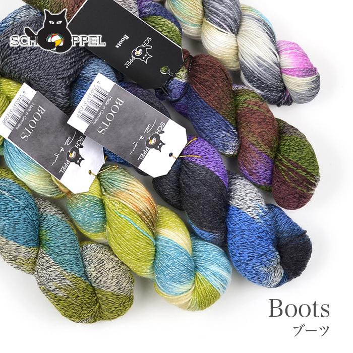 毛糸 輸入 グラデーション カラフル ソックヤーン 編み物 ドイツ製 高品質 毛糸 輸入 グラデーション / SCHOPPEL(ショッペル) Boots(ブーツ) / あす楽