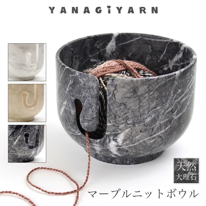 ヤーンボウル YANAGIYARN(ヤナギヤーン) マーブルニットボウル 大理石 柳屋オリジナル【あす楽】