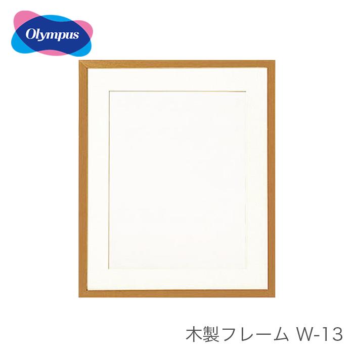 刺しゅう額 刺繍額 フレーム 額 額縁 木製 / Olympus(オリムパス) 額 木製フレーム W-13