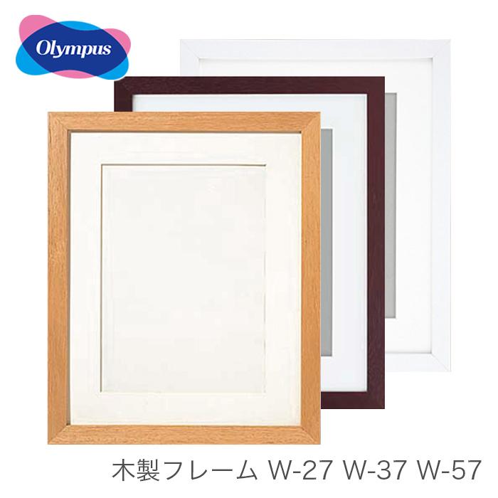 刺しゅう額 刺繍額 フレーム 額 額縁 木製 毎週更新 W-37 W-57 木製フレーム オリムパス 新作製品 世界最高品質人気 Olympus W-27
