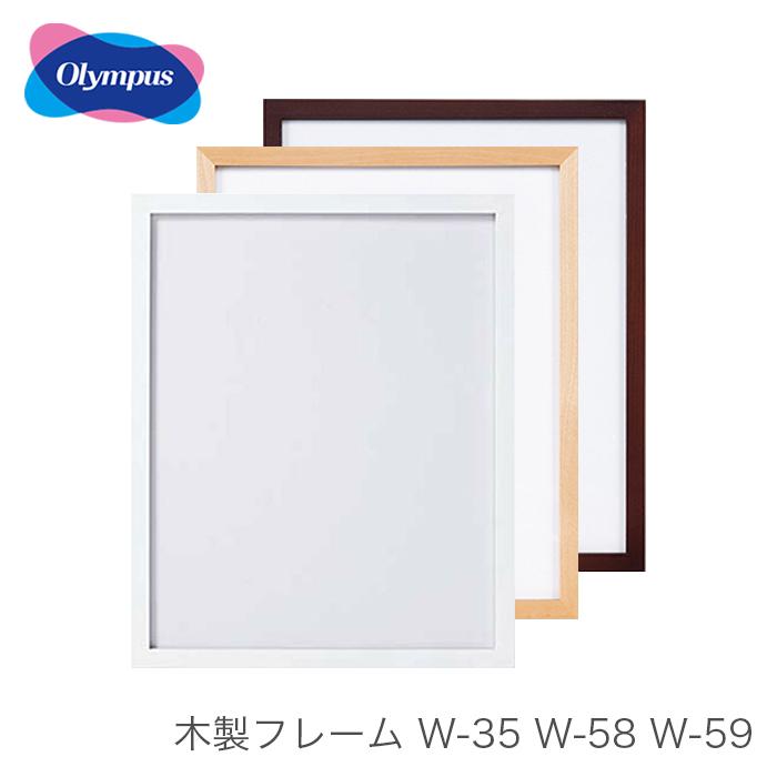 刺しゅう額 刺繍額 フレーム 額 額縁 格安店 木製 W-35 木製フレーム オリムパス Olympus W-58 W-59 送料無料でお届けします