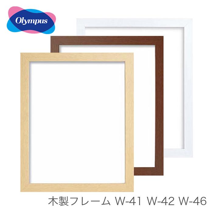 刺しゅう額 刺繍額 フレーム 額 額縁 木製 W-42 W-41 オリムパス Olympus 4年保証 W-46 全品送料無料 木製フレーム