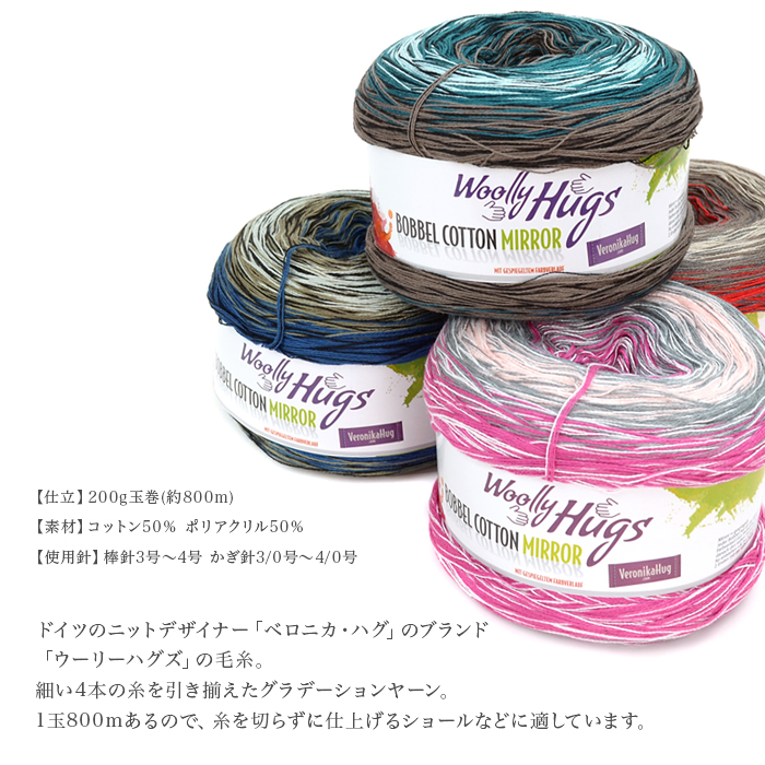 200 g ca 800 m Wolly Hugs Bobbel Cotton Mirror
