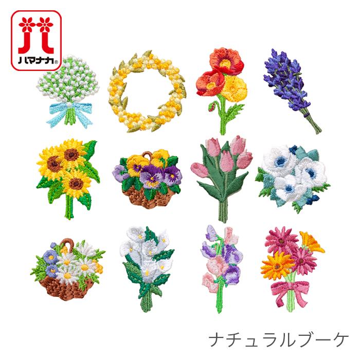 ワッペン 超特価 アイロン 花 刺繍 ◆高品質 入園 入学 Hamanaka ナチュラルブーケ かわいい おしゃれ ハマナカ