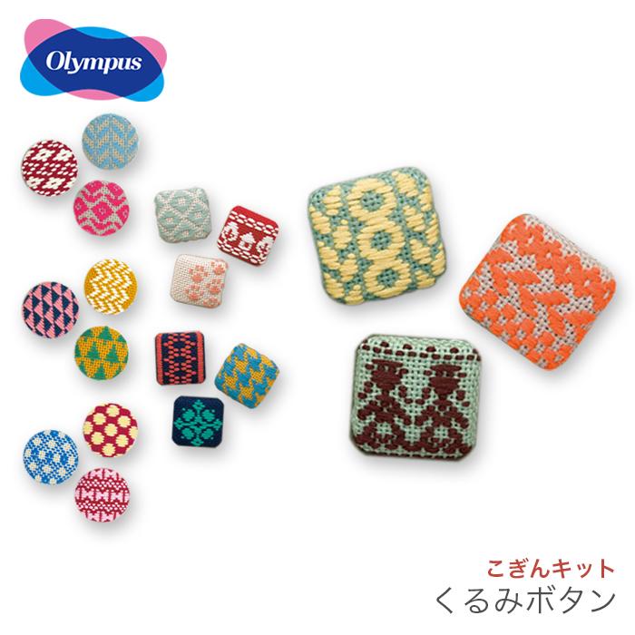 こぎん キット 刺し子 さしこ 刺しゅう 刺繍 Olympus(オリムパス) こぎんキット くるみボタン 3個(3柄)1組