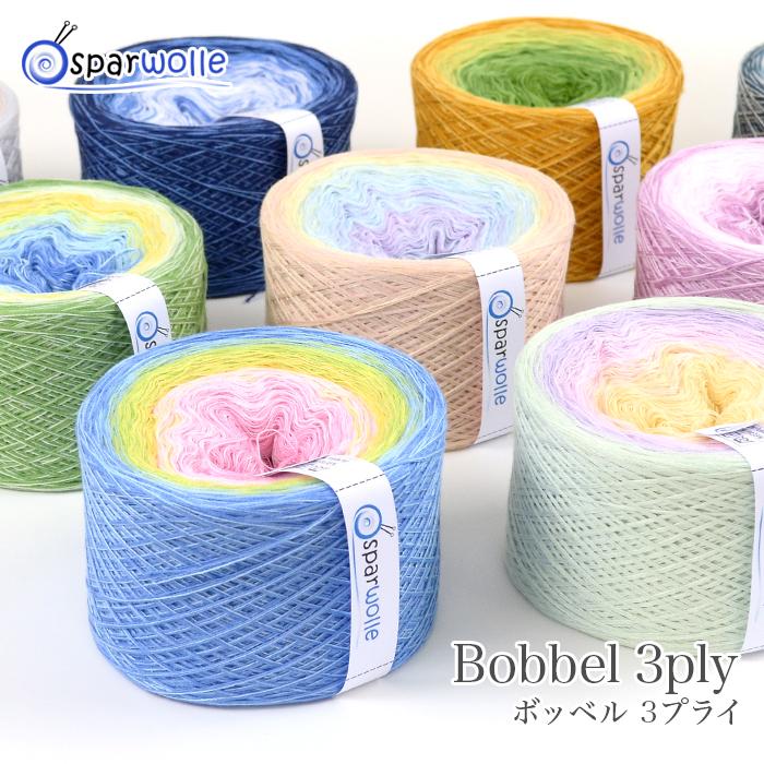 毛糸 輸入 コットン ほか ついに再販開始 グラデーション 春夏 編み物 Bobbel Spar 新品 送料無料 あす楽 シュパーウォレ 3ply Wolle ボッベル3プライ