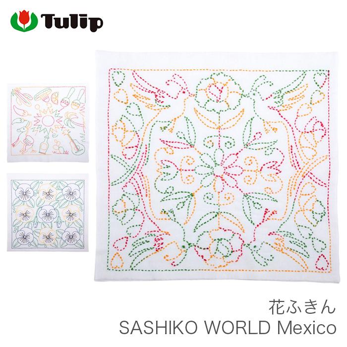 刺し子 キット ふきん セール特別価格 さしこ 花ふきん 刺しゅう 刺繍 WORLD Mexico チューリップ 卓抜 SASHIKO Tulip