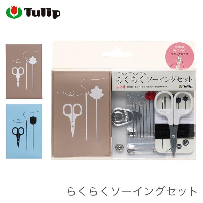 ソーイングセット 無料 特価キャンペーン 携帯 おしゃれ チューリップ らくらくソーイングセット Tulip