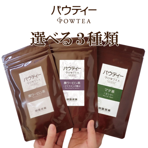 ゆうパケット送料無料 インスタント茶ならパウティー選べる3種 紅茶 粉末 全品送料無料 無糖 インスタント茶 パウティー 選べる3種類粉茶 緑茶 本物 インスタントティー ルイボスティー 日本茶 パウダー 黒ウーロン茶 ハーブティー 黒烏龍茶 ジャスミン茶 マテ茶