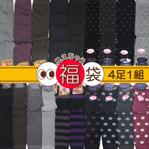 1555 Bags Five Finger Socks Bags Womens Five Finger Socks 5 Feet With 22 25 Cm Such As Table Yarns 100 Cotton