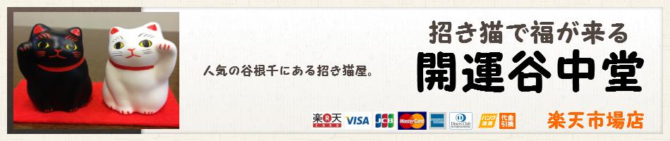 開運 谷中堂 楽天市場店:招き猫グッズ専門店