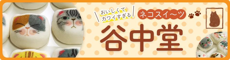 お菓子と猫の谷中堂:招き猫グッズ専門店