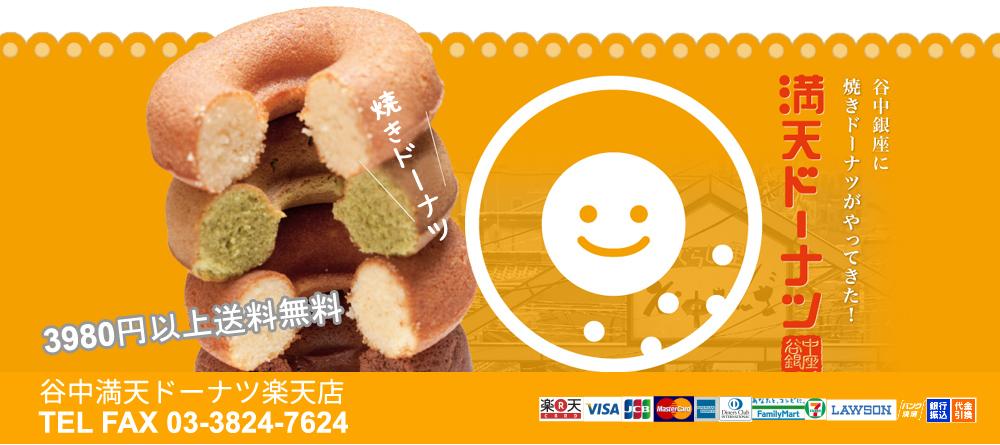 谷中満天ドーナツ 楽天市場店:台東区の谷中銀座で手作りの焼きドーナツのお店を運営しています。