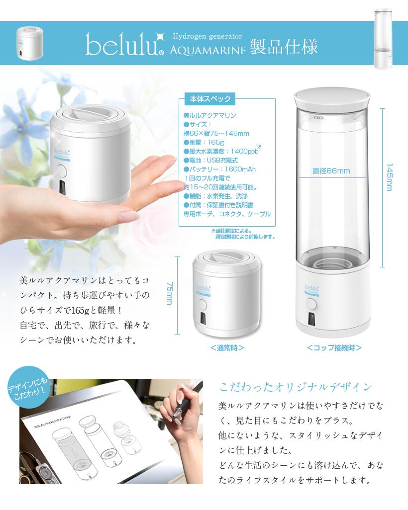 高濃度氫發電機美ruruakuamarin氫最大濃度14000ppb(1.4ppm)PEM式電解放心的安全的日本製造