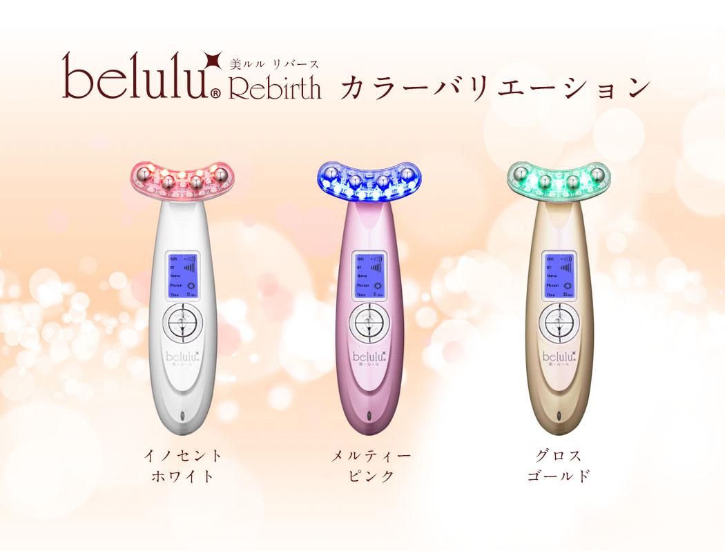 面部 belulu 重生電穿孔 & 美速療法單位 ! 光照處理,按摩,EMS,升比爾-日本-高頻超聲波