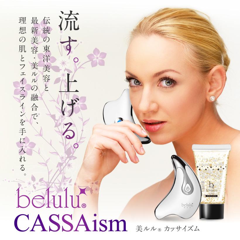 かっさ plate massage slimming belulu CASSAism mounted with an iontophoresis warm temperature mode vibration mode